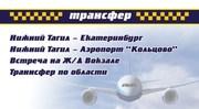 Трансфер в аэропорт Кольцово