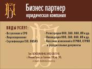 Юридические услуги по регистрации,  ликвидации,  допуски СРО