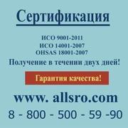 Нужна сертификация исо 9001 для СРО?