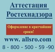 Аттестация РосТехНадзора для СРО