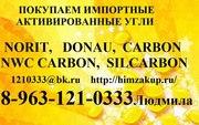 Покупаем Активированные угли